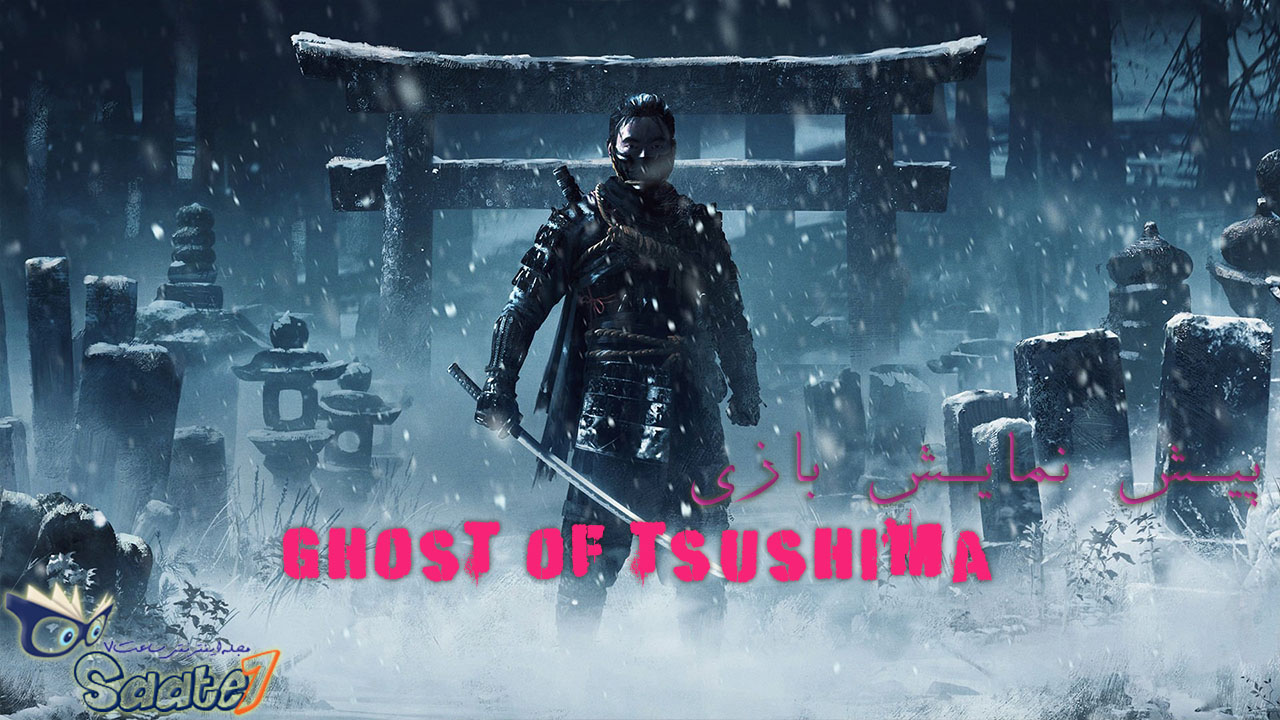 Ghost of Tsushima-wall1