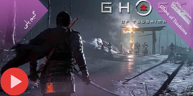 Ghost of Tsushima_Gameplay