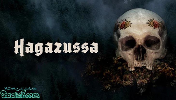 فیلمِ ترسناک HAGAZUSSA: A HEATHEN'S CURSE