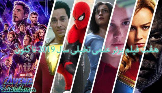 بهترین فیلم های علمی تخیلی سال 2019 تا کنون