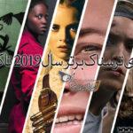 هفت فیلم ترسناک برتر سال 2019 تا کنون
