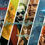 مهمترین فیلم های آینده در سال ۲۰۱۹