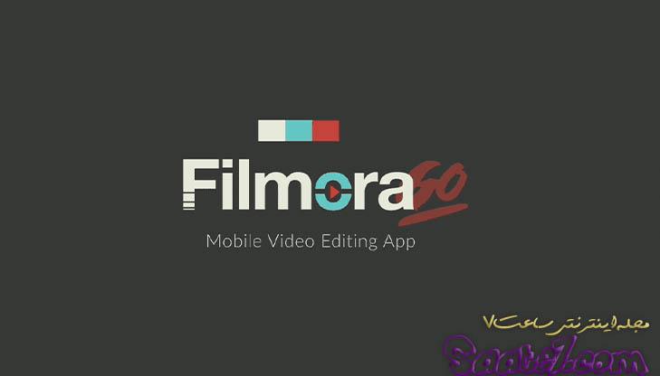 اپلیکیشن FilmoraGo