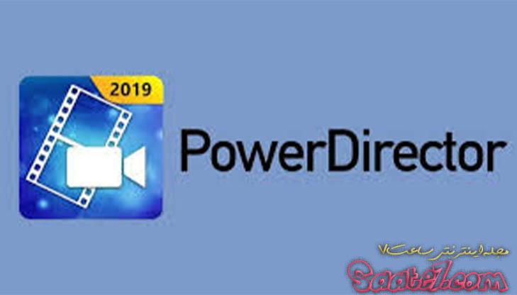 اپلیکیشن PowerDirector