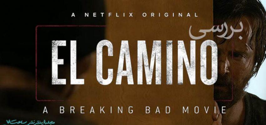 فیلمِ El camino را می توان دنبال ای بر سریال بریکینگ بد دانست که در سال ۲۰۱۳ به پایان رسید.