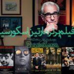 هفت فیلم برتر مارتین اسکورسیزی /زندگی نامه و فیلم هایش