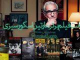 مارتین چارلز اسکورسیزی(Martin Charles Scorsese)کارگردان آمریکایی -ایتالیایی متولد ۱۷ نوامبر ۱۹۴۲ درنیویورک آمریکا میباشد.