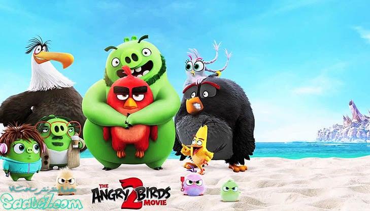 مگر می شود از یک انیمیشن که از روی یک بازی موبایلی الهام گرفته شده است انتظار ویژه ای داست ؟ شاید نتوان؛ اما با تجربه ی انیمیشن 2 Angry Birds نظرتان مطمئنا تغییر خواهد کرد. پرنده های خشمگین ۲ فراتر از بسیاری از انیمیشن های امسال یک اثر جذاب و قابل تامل است.