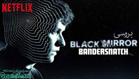 Bandersnatch یک اپیزود تعاملی از سریال Black.mirror محصول شبکه Netflix می باشد.این یعنی اینکه تماشاگران خود میتوانند اتفاقات و پایان بندی داستان را انتخاب کنند.آنها میتوانند هرکجای مسیر داستان که میخواهند به عقب برگشته و اتفاقات را دستخوش تغییر کنند تا به پایانی که بیشتر به نظرشان مناسب می آید برسند.