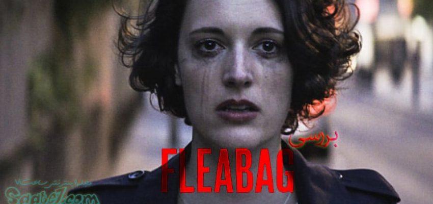 سریال فلیبگ(Fleabag)یک مجموعه کمدی-درام انگلیسی محصول شبکه BBC میباشد.