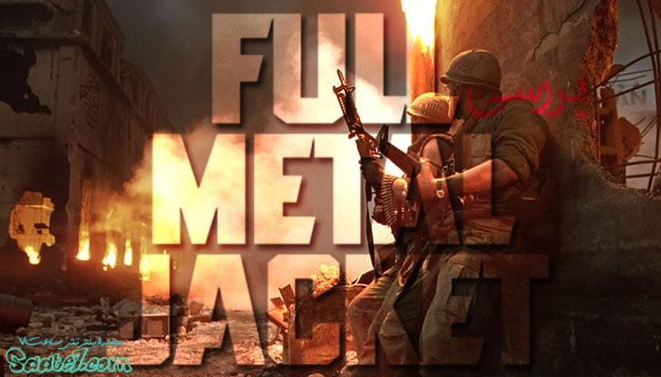 فیلم غلاف تمام فلزی یک فیلم جنگی محصول آمریکاست