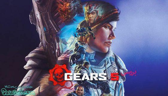 بازی Gears 5 در سال 2019 برای pc و ایکس باکس 1 منتشر شده است