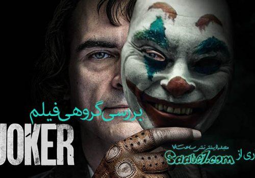 فیلم جوکر یک درام روانشناسیِ تلخِ اجتماعی است که قرار است تکان های شدیدی به شما وارد کند.