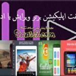 بررسی هفت اپلیکیشن برتر ویرایش ویدیو