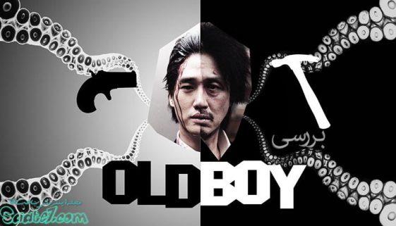 oldboy4