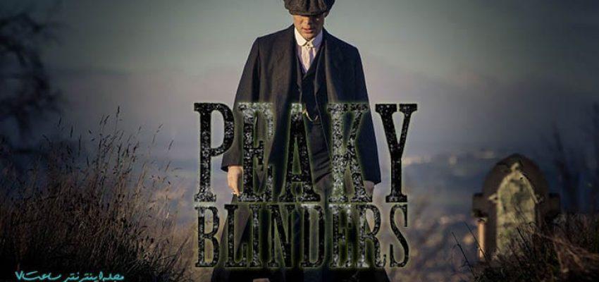 سریال Peaky Blinders یک درام-گانگستری محصول شبکه تلویزیونی BBC2 میباشد.