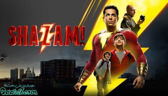 فیلم Shazam یک فیلم ابرقهرمانی دیگر از کتابهای کمیک محصول کمپانی DC میباشد که برای نخستین بار در یک فیلم مستقل ظاهر میشود.