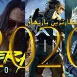 مورد انتظارترین بازیهای کامپیوتری سال 2020