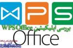 اپلیکیشن WPS Office