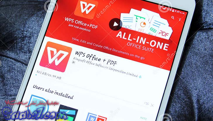 اپلیکیشن WPS Office