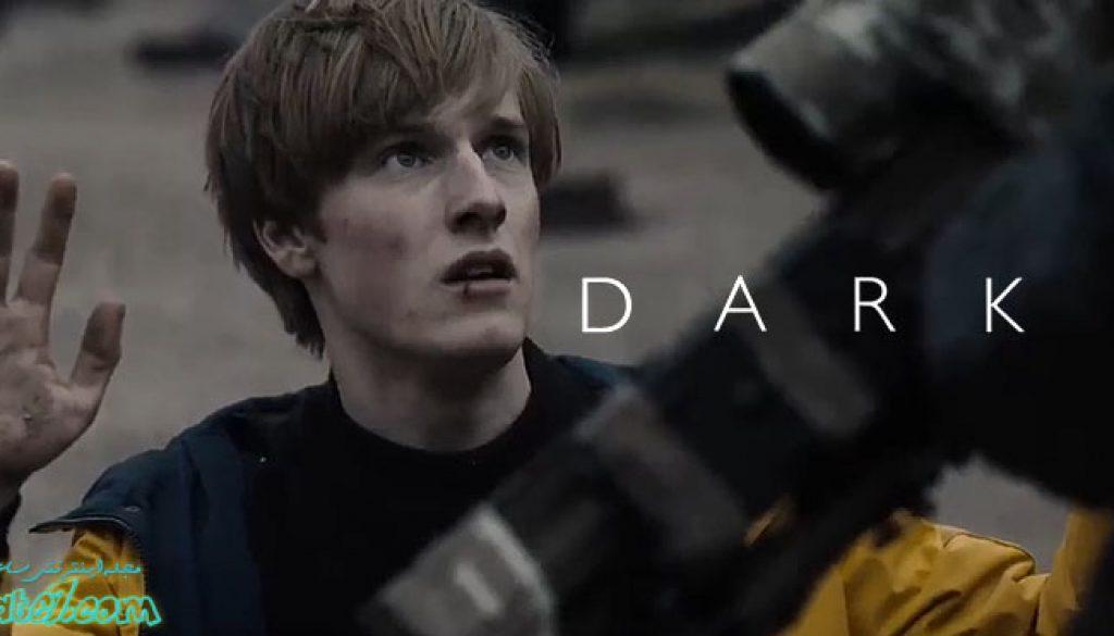 سریال Dark فصل دوم