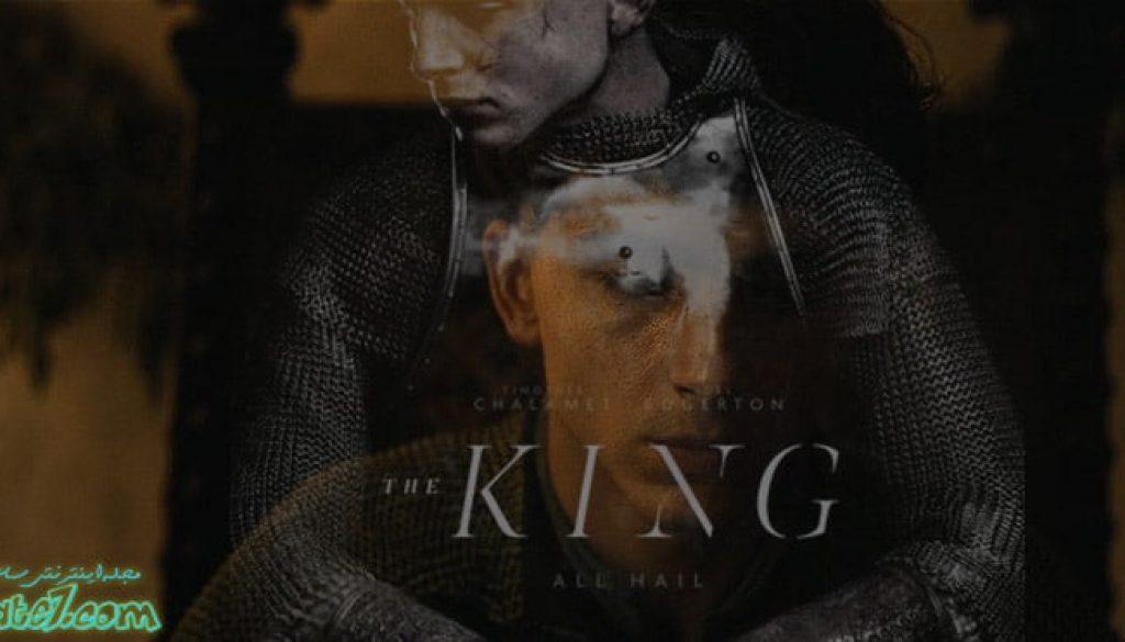 فیلم The king 2019