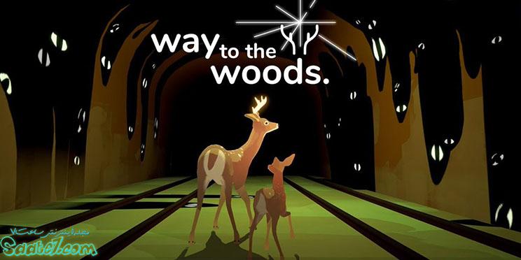 بازی Way to the Woods