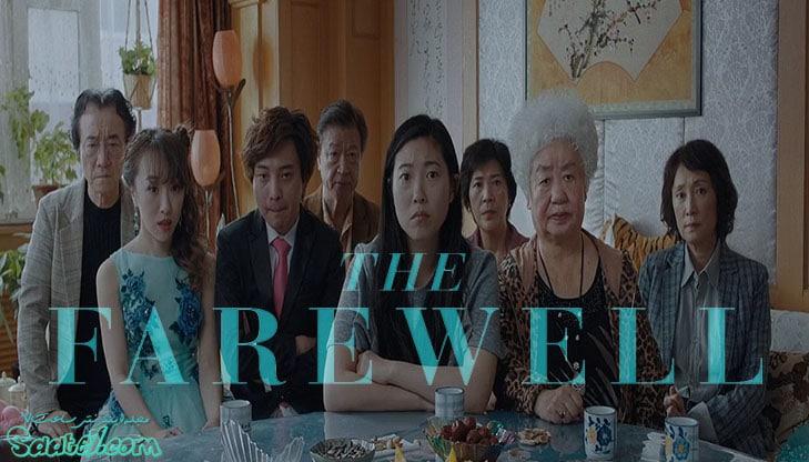 فیلم Farewell یا وداع یک فیلم چینی با داستانی بسیار جذاب و متفاوت است.