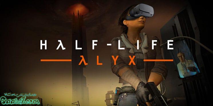مورد انتظارترین بازیهای سال 2020 (بازی half-life-alyx)