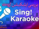 smule sing