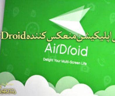 بررسی اپلیکیشن منعکس کننده AirDroid