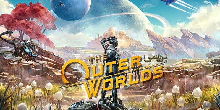 بازی The Outer Worlds dیک بازی نقش آفرینی است