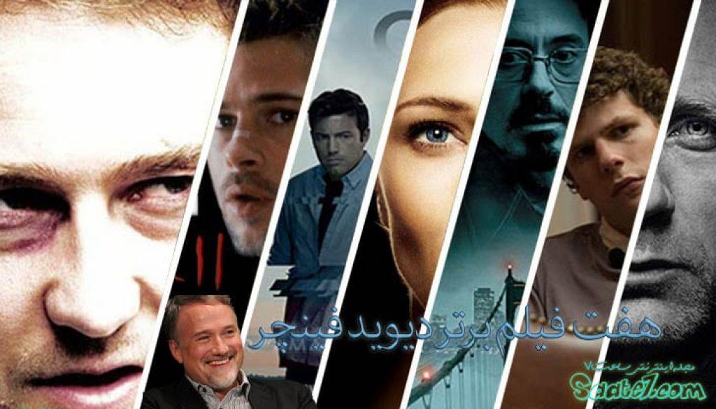 بهترین فیلم های دیوید فینجر