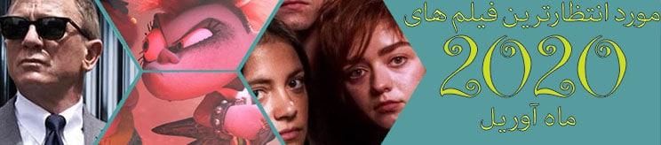 مورد انتظارترین فیلم های ماه آوریل 2020