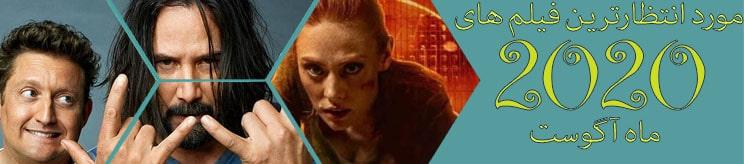مورد انتظارترین فیلم های ماه آگوست 2020