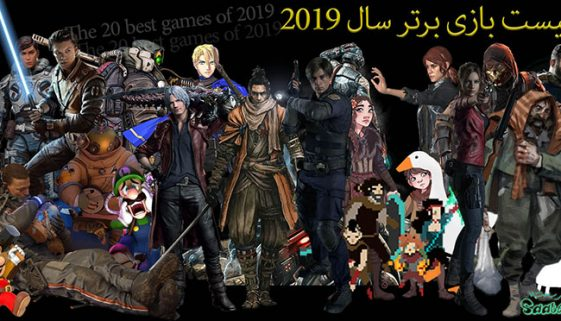 بیست بازی برتر سال 2019/ بهترین بازی های سال 2019
