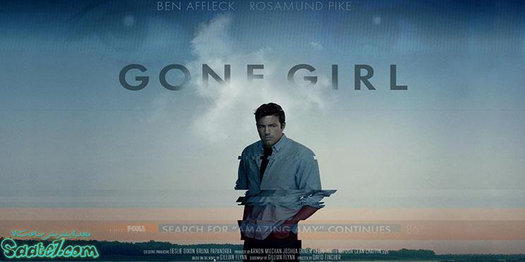 فیلم Gone-Girl اثر دیوید فینچر