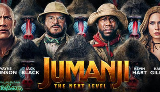 فیلم Jumanji: The Next Level