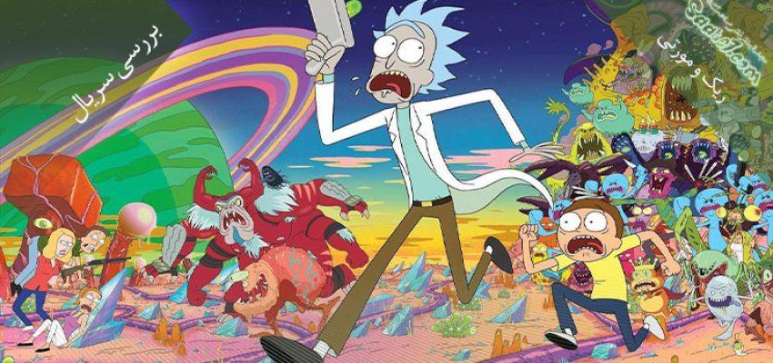 بررسی سریال Rick and Morty فصل چهار
