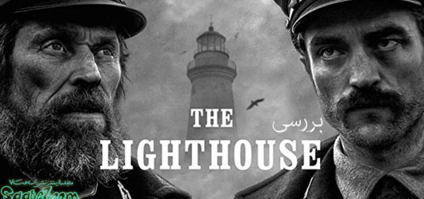 فیلم The Lighthouse