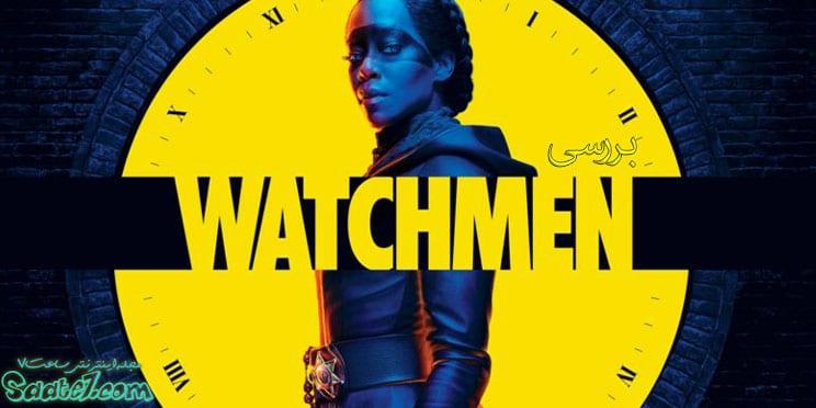 سریال Watchmen فصل اول
