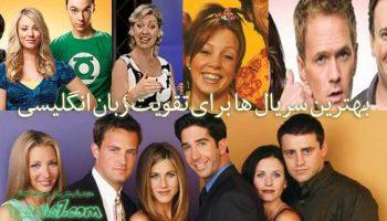 بهترین سریال ها برای تقویت زبان انگلیسی