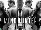 سریال mindhunter فصل دوم