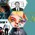 مورد انتظارترین فیلم های سینمایی 2020