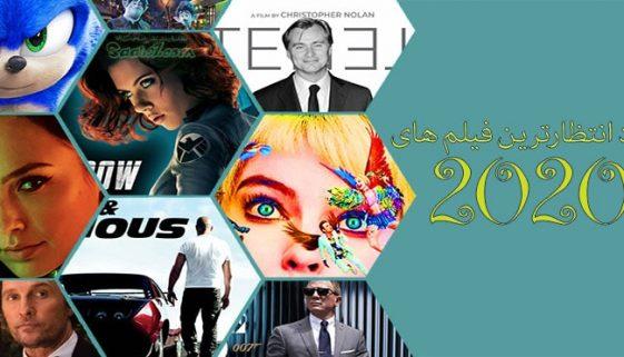 مورد انتظار ترین فیلم های سینمایی 2020