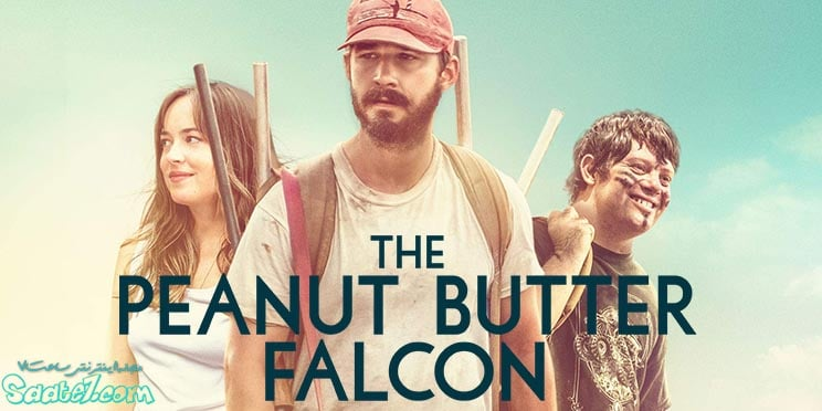 فیلم the peanut butter falcon