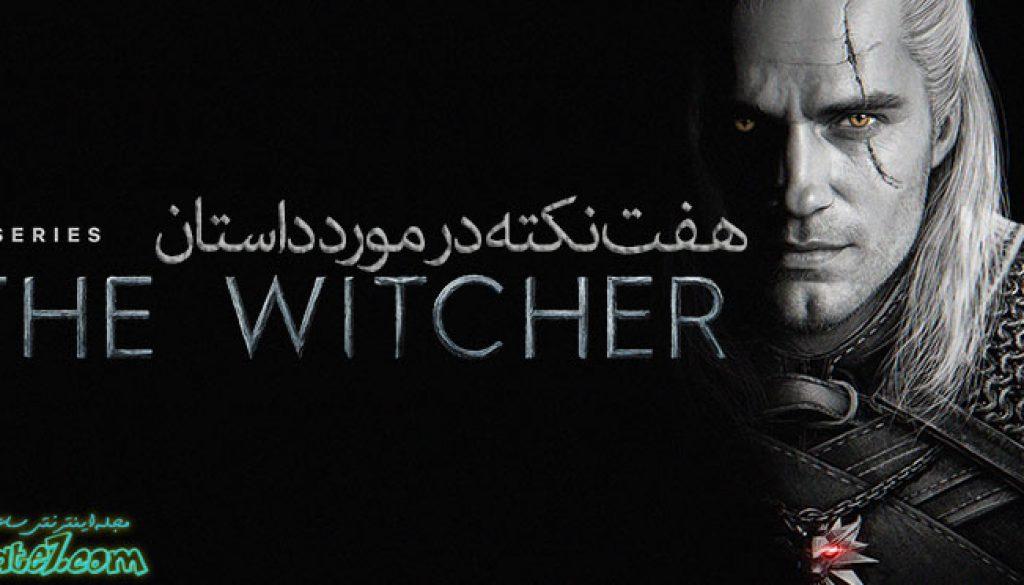 سریال witcher
