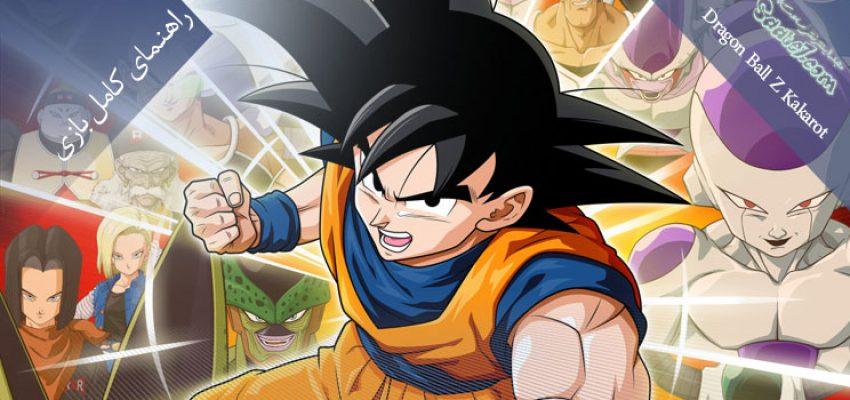 راهنمای و نکات لازم برای بازی Dragon Ball Z Kakarot