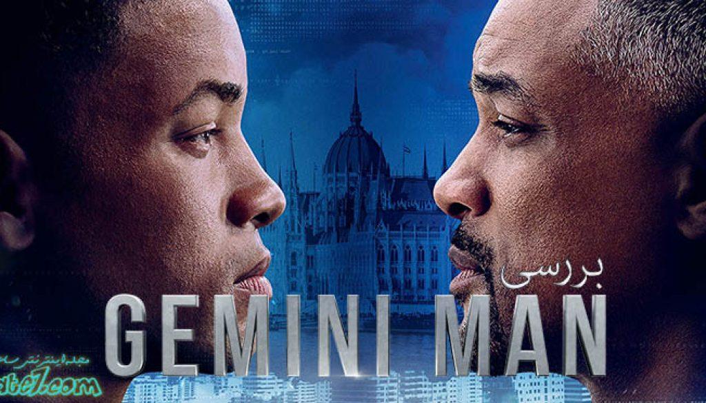 فیلم Gemini Man