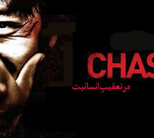 فیلم The Chaser